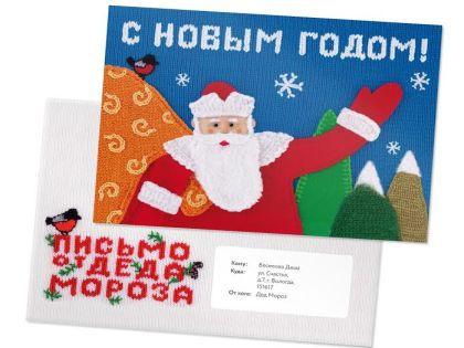 Десятки тысяч клиентов Почты России поздравили с праздниками своих близких // Почта России