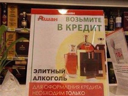 Алкоголь в кредит // facebook.com/michael.klimarev