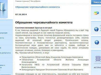 Скриншот с сайта Астраханской облдумы