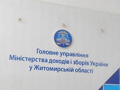 Взрывное устройство бросили во двор Управления государственной фискальной службы // Сайт ГФС
