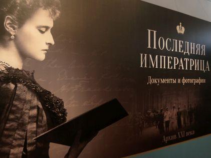 В Москве открылась выставка «Последняя императрица» // Андрей Струнин / Sobesednik.ru