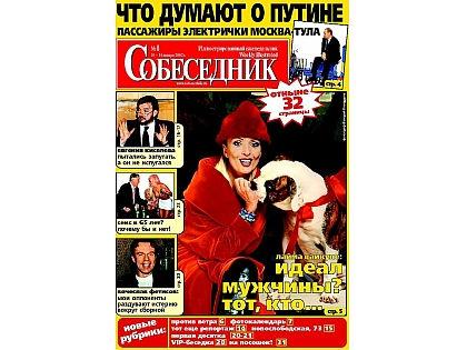 """Обложка газеты """"Собеседник"""" 2002 г. //"""