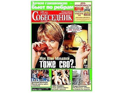 """Обложка газеты """"Собеседник"""" 2004 г. //"""