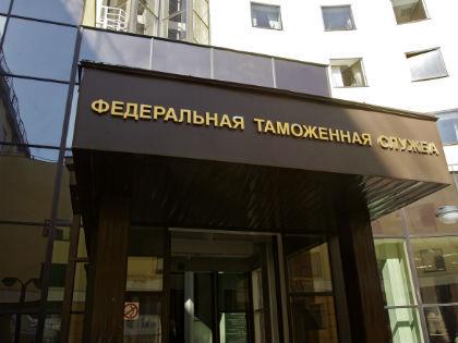 Офис ФТС // Global Look Press