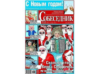"""Обложка газеты """"Собеседник"""" 2007 г. //"""