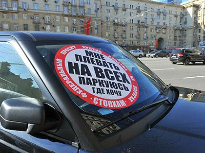 Минюст ликвидировал «СтопХам» как юридическое лицо // Global Look Press
