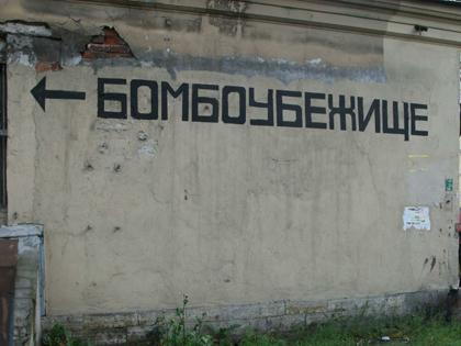 Бомбоубежище снова стучится в словарь... // Замир Усманов / Global Look Press