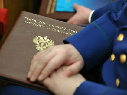 Прокуроры проверяют работу надзорного блока ЦБ РФ // Global Look Press