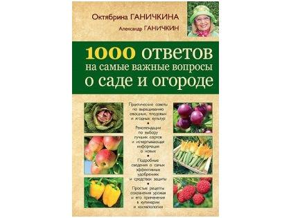 """""""1000 ответов на самые важные вопросы о саде и огороде"""" // фрагмент обложки"""