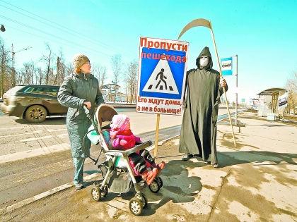 пешеходный переход смерти // Русский взгляд