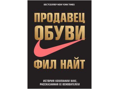 """""""Продавец обуви"""" // фрагмент обложки"""