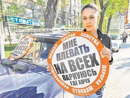 Активистка «СтопХама» // PhotoXpress