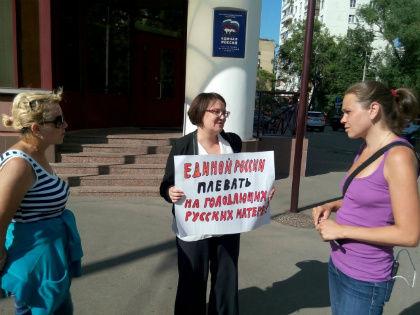 За все время голодовки к женщинам не вышел ни один единоросс // группа ВКонтакте Общественной организации «Очередники Москвы»