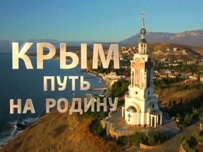 Фильм вышел на канале «Россия 1» 15 марта // стоп-кадр