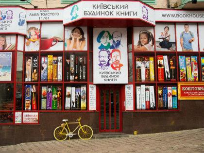 Киевский Дом Книги // ВКонтакте