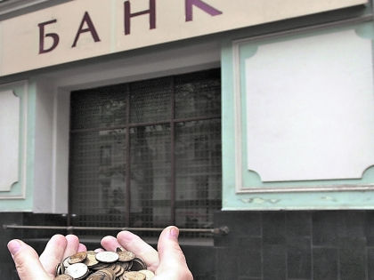 банк // Russian Look