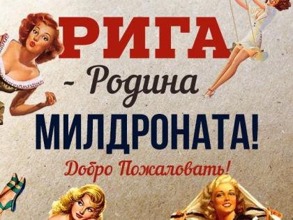 Мэри Риги обратился к своим подписчикам с просьбой активно репостить плакаты // личная страница Нила Ушакова в Facebook