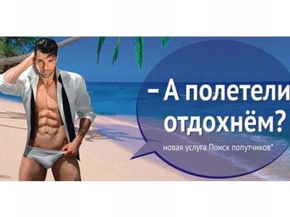 фрагмент скандальной рекламы