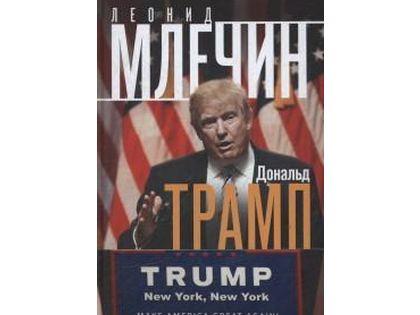 """""""Дональд Трамп. Роль и маска"""" // фрагмент обложки"""