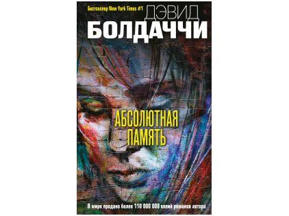 """""""Абсолютная память"""" // предоставлено издательством «ЭКСМО»"""