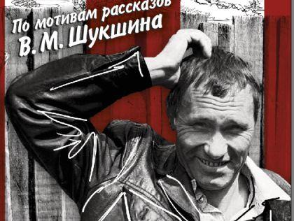 """""""Шукшин"""" // фрагмент афиши"""