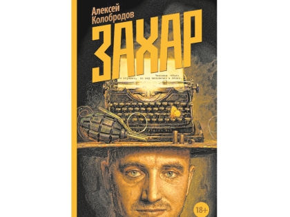 Книга Алексея Колобродова «Захар» // архив редакции