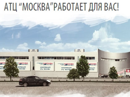 АТЦ «Москва» —  главное место «развода» для людей //  Скриншот с официального сайта