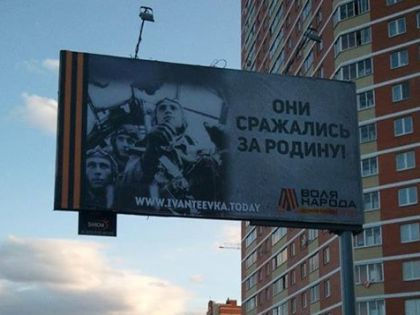 В пресс-службе Ивантеевки заявили, что размещение баннера могло быть не согласовано с властями // Страница Михаила Пожарского в Facebook