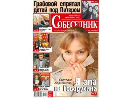 "Газета ""Собеседник"" 1994 г. //"