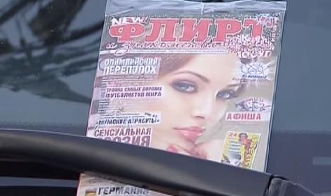 37 работников московского порножурнала задержали // Стоп-кадр «Вестей»