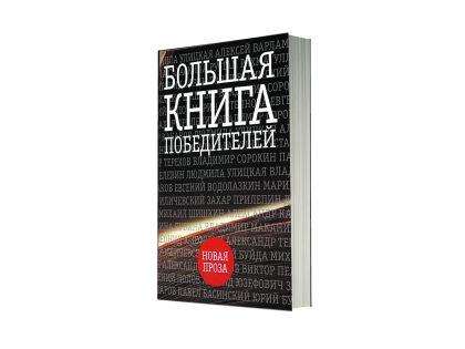«Большая книга победителей» // архив редакции