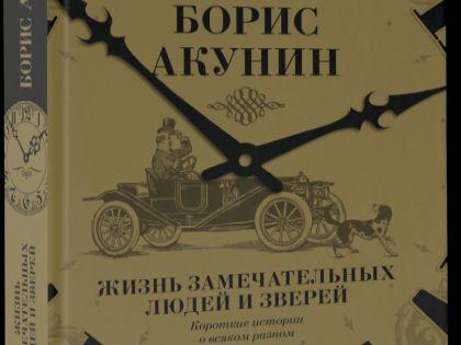 Фрагмент из новой книги Бориса Акунина «Нечеховская интеллигенция» рассказывает о загадочной смерти известной латиноамериканской поэтессы // фрагмент обложки