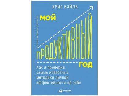 """""""Мой продуктивный год"""" // архив"""
