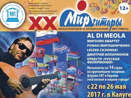 """""""Мир гитары"""" в Калуге // фрагмент афиши"""