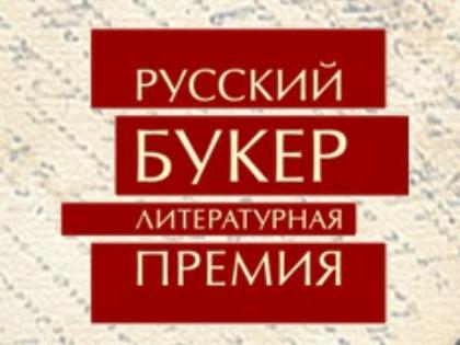 «Русский Букер» существует уже 25 лет, и в качестве мецената, попечителя премии в разные годы были разные организации // russianbooker.org