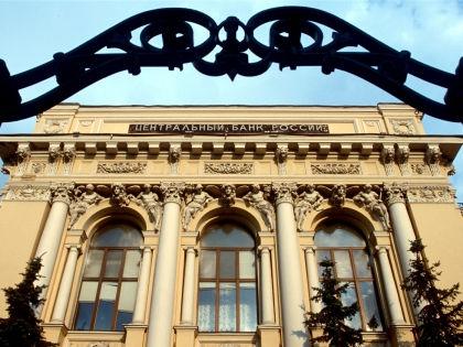 Центральный Банк РФ // Алексей Бойцов / Russian Look