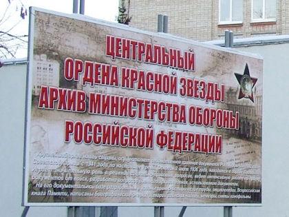 Портал Центрального архива Министерства обороны // archive.mil.ru