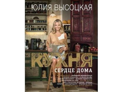 """""""Кухня – сердце дома"""" // оф. сайт"""