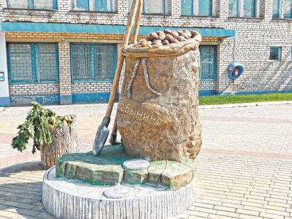 Памятник картофелю // Бабынинская библиотека