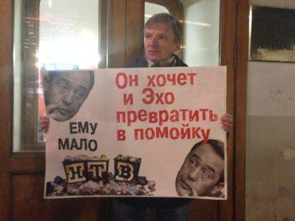 Пикет против Михаила Лесина в поддержку радиостанции Эхо Москвы // фото автора