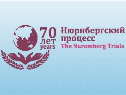 """Международная конференция """"70 лет Нюрнбергскому процессу и уроки истории"""" // архив редакции"""