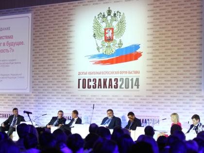 """Форум-выставка """"Госзаказ-2014"""" // forum-goszakaz.ru"""