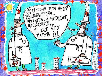 Вирус А (H3N2) появился в прошлом году в Южном полушарии // Виктор Балабас