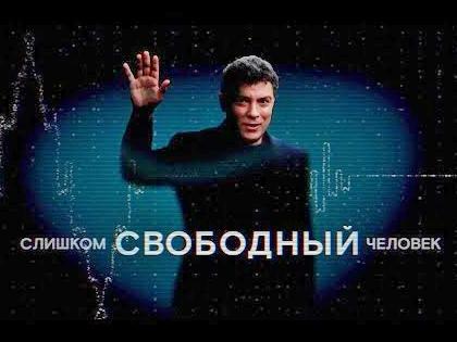 «Немцов действительно оказался слишком свободным для обеих эпох, о которых мы рассказываем: и для 90-х, и для нулевых...» // Стоп-кадр YouTube