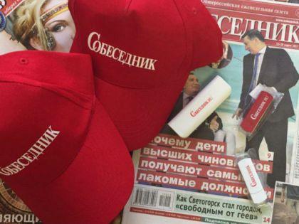 Призы конкурса от ИД «Собеседник» // Sobesednik.ru
