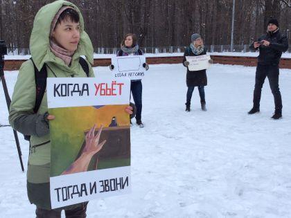 В Москве прошел митинг протеста против декриминализации домашнего насилия // автора