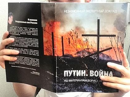 Доклад Бориса Немцова «Путин. Война» // Александр Шпаковский / «Собеседник»