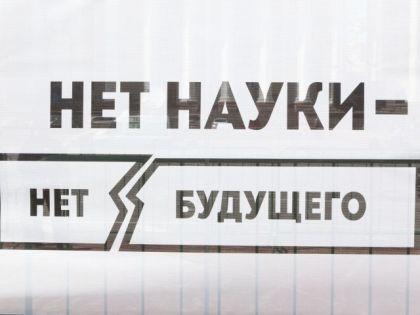 6 июня в Москве прошёл митинг в защиту науки и образования, изначально запланированный как акция в поддержку «Династии» // Андрей Струнин / «Собеседник»
