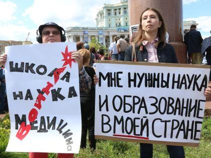 На митинг вышли недовольные политикой в сфере науки и образования // Андрей Струнин / «Собеседник»