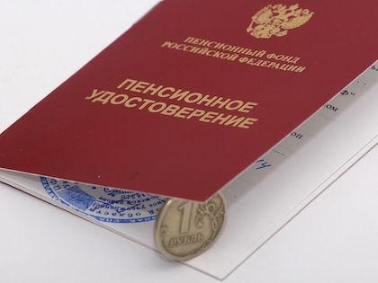 Пенсии в России индексируются два раза в год: 1 февраля и 1 апреля // Russian Look